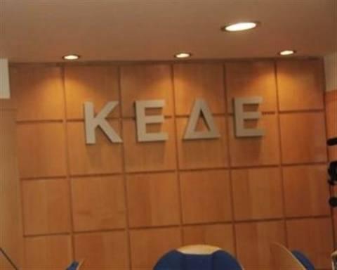 Έκτακτη γενική συνέλευση της ΚΕΔΕ την Παρασκευή