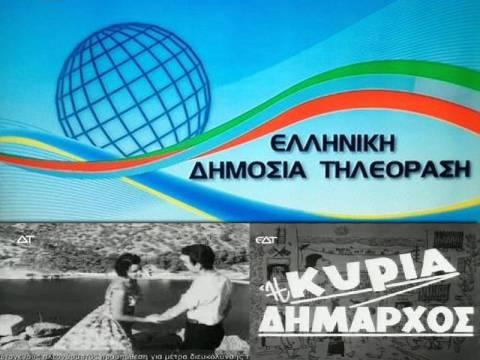 ΕΔΤ: Ξεκίνησε το πρόγραμμα της Ελληνικής Δημόσιας Τηλεόρασης
