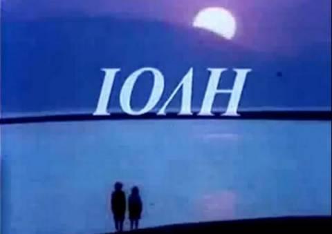 Παιδική σειρά του 1986 σήμερα στη Δημόσια Τηλεόραση
