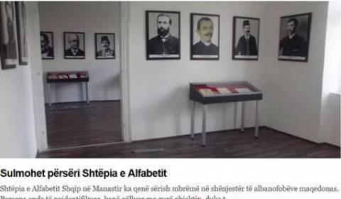 Επίθεση σε ιστορικό αλβανικό κτίριο από Σλάβους