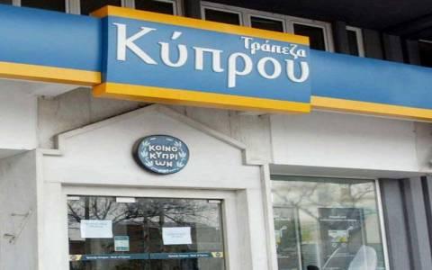 Τράπεζα Κύπρου: Μέχρι τέλος Σεπτεμβρίου η αναδιοργάνωση
