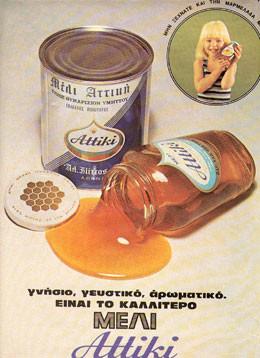 Μέλι Αττική: 90 χρόνια, εκλεκτό