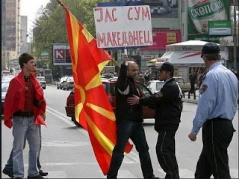 Βουλγαρία: «Δεν υπάρχει εθνικότητα «Μακεδόνα»