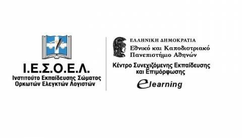 Προγράμματα από το Ι.Ε.Σ.Ο.Ε.Λ. σε συνεργασία με το ΕΚΠΑ