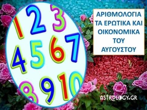 Αριθμολογία: Τα Ερωτικά και τα Οικονομικά του Αυγούστου
