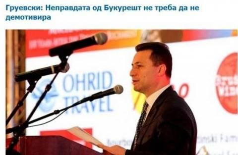 Γκρούεφσκι: Η αδικία του Βουκουρεστίου δεν πρέπει να μας αποθαρρύνει..