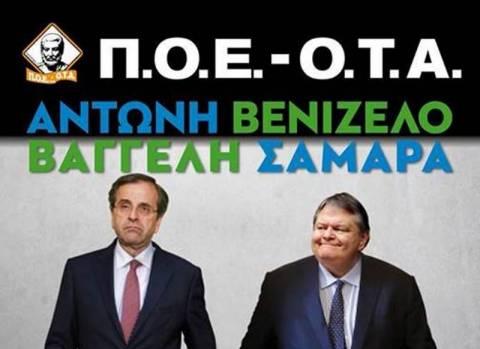 Χέρι – χέρι Αντώνης και Βαγγέλης για ΠΟΕ – ΟΤΑ