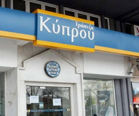 Τράπεζα Κύπρου: «Κλείδωσε» το ποσοστό του κουρέματος των καταθέσεων