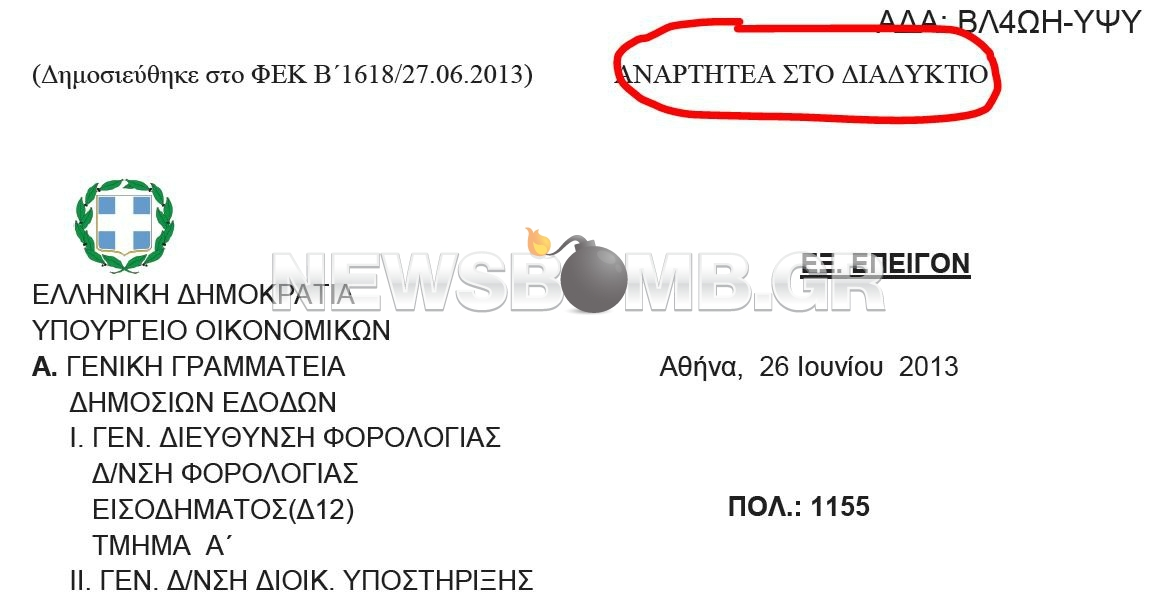 Απίστευτοι: Ορθογραφικό λάθος σε επίσημο έγγραφο του Υπ. Οικονομικών!