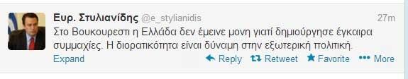 Μέσω twitter η απάντηση Στυλιανίδη στους ισχυρισμούς Βενιζέλου