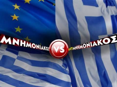 Η έκθεση του ΔΝΤ με τα «μάτια» του μνημονιακού και του αντιμνημονιακού