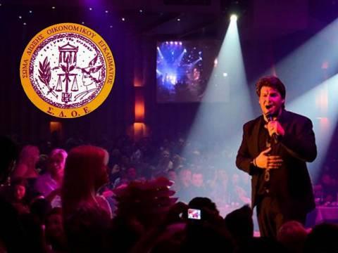 ΣΔΟΕ: Λουκέτο στο κέντρο που τραγουδούσε ο Πάνος Κιάμος