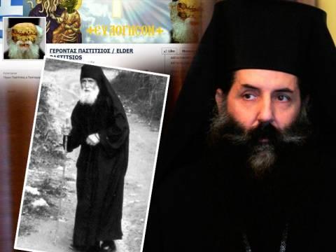 Σεραφείμ: Βλάσφημοι όσοι ευτελίζουν τον Γέροντα Παΐσιο