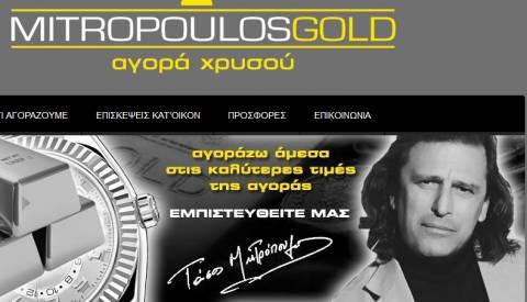 Ιδιοκτήτης ενεχυροδανειστηρίου ο Τάσος Μητρόπουλος