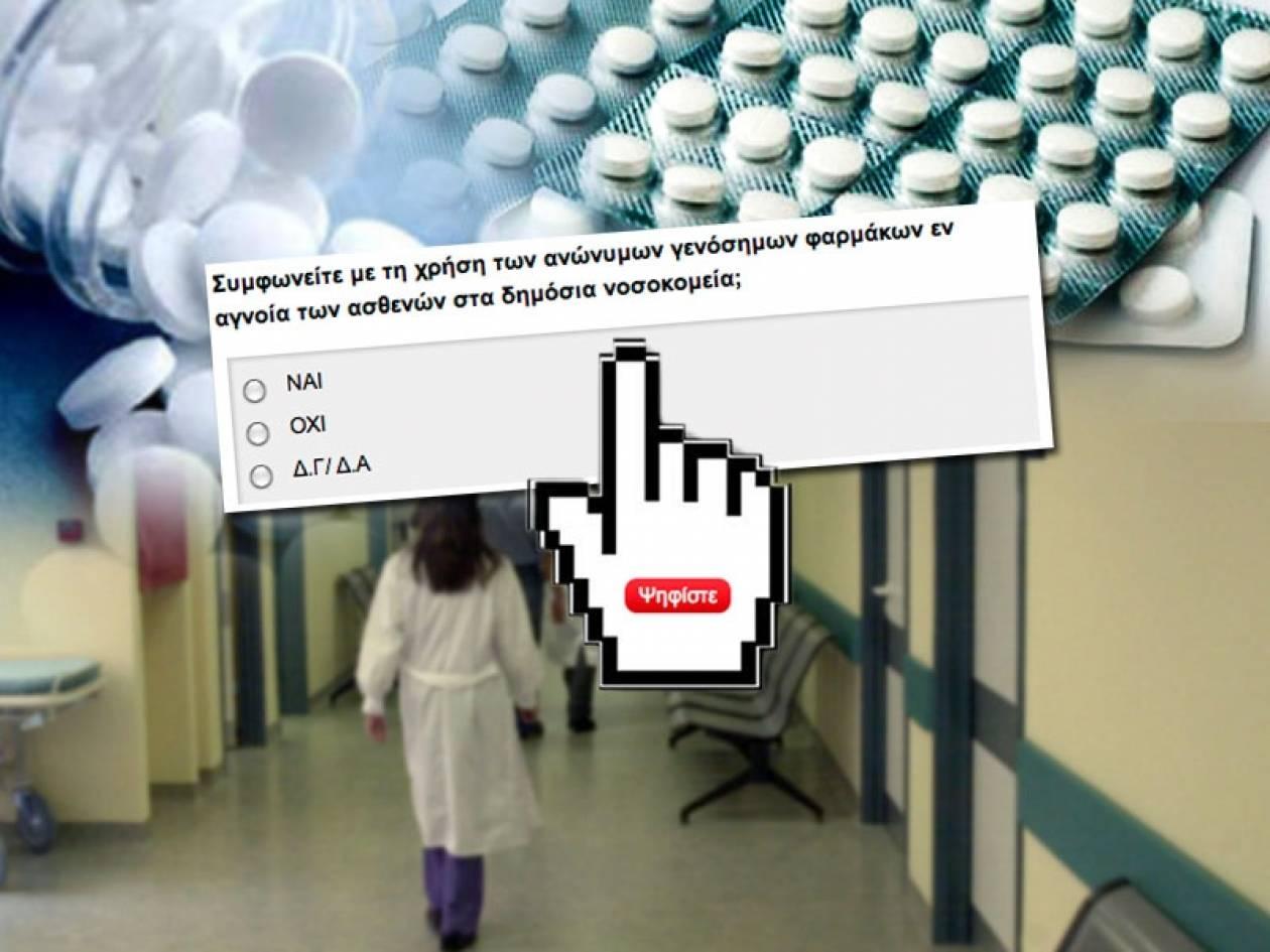 Δημοψήφισμα του newsbomb.gr για τα ανώνυμα γενόσημα στα νοσοκομεία