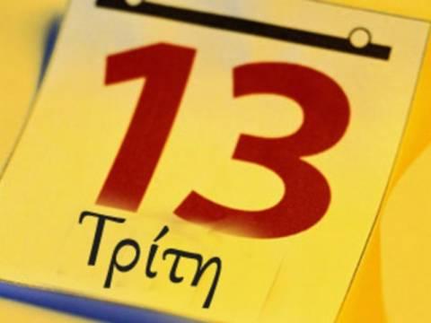 Τρίτη και 13 σήμερα: Γιατί θεωρείται γρουσούζικη!