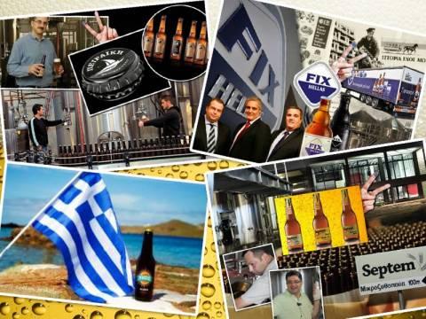 Αυτό το καλοκαίρι επιλέγω μπίρα... Made in Greece