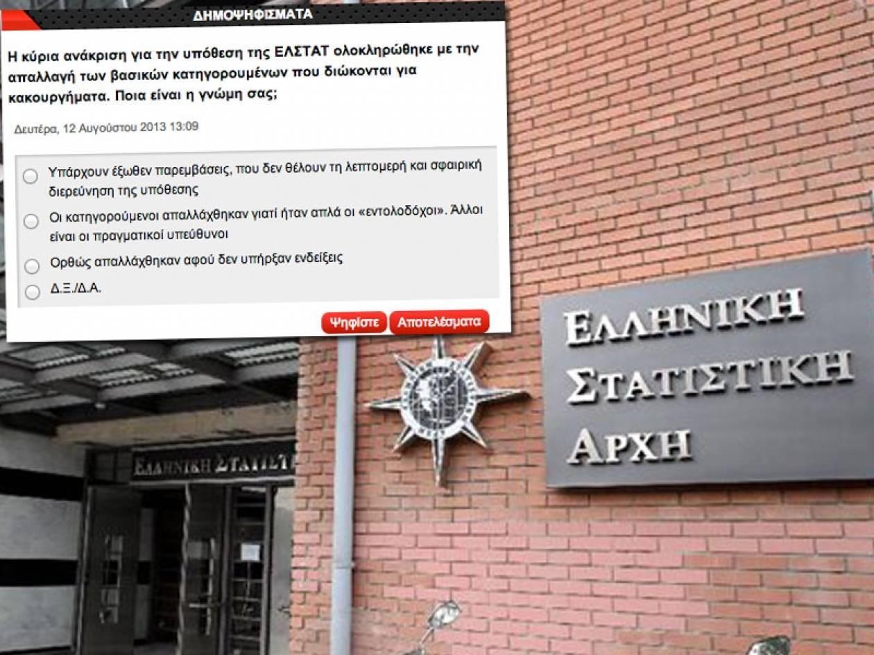 Δημοψήφισμα newsbomb για την απαλλαγή των κατηγορουμένων της ΕΛΣΤΑΤ