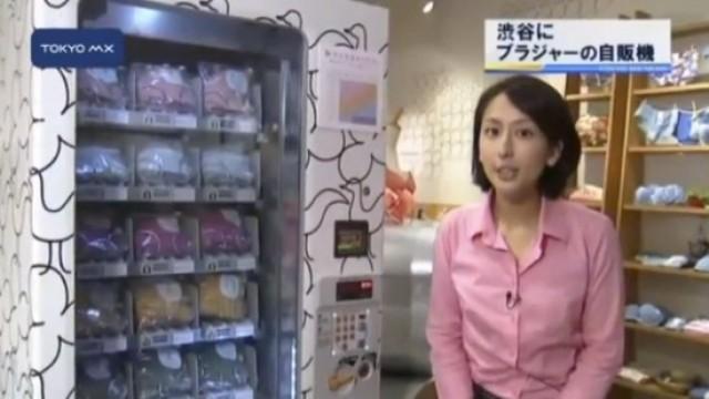 Δείτε το πρώτο μηχάνημα αυτόματης πώλησης σουτιέν (pics)