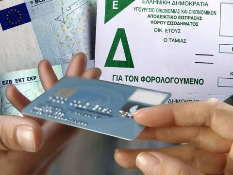 Δυνατότητα πληρωμής φόρων μέσω πιστωτικής κάρτας