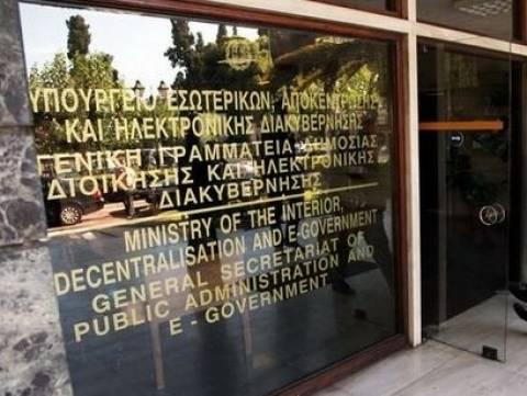 Μετακομίζει το Υπουργείο Εσωτερικών για να μειώσει έξοδα