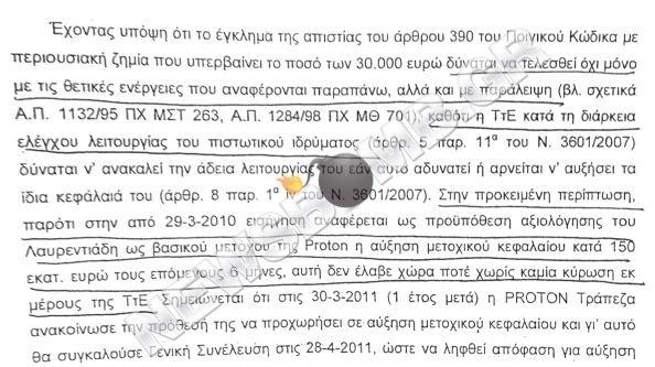 Οι Έλληνες εισαγγελείς διαμηνύουν: Συγκάλυψη σημαίνει συνενοχή