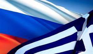 Ιδού η σοβαρότητα που αντιμετωπίζουμε τις ελληνορωσικές σχέσεις
