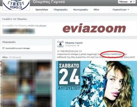 Χαμός στην Εύβοια:Περίμεναν τον Παντελίδη και εμφανίστηκε μόνο η Πάολα