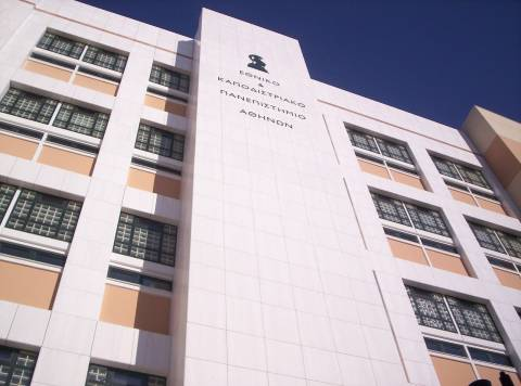 Bάσεις 2013: Η βάση εισαγωγής για τη Νομική Αθήνας