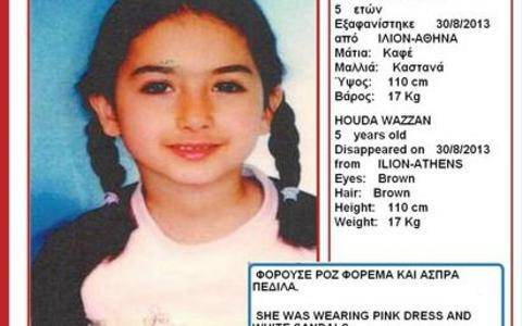AMBER ALERT: Εξαφάνιση 5χρονης στο Ιλιον
