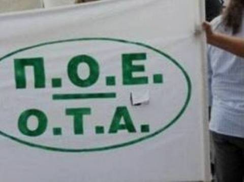 ΠΟΕ-ΟΤΑ: Παράσταση διαμαρτυρίας στο υπ. Διοικητικής Μεταρρύθμισης