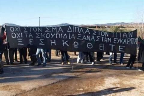 Θεσσαλονίκη: Συγκέντρωση διαμαρτυρίας για το ΣΜΑ Ευκαρπίας