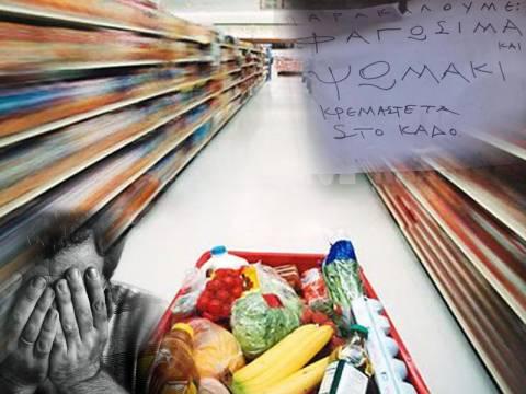 Bloomberg: Οι σπάταλοι Έλληνες τώρα θα τρώνε ληγμένα τρόφιμα