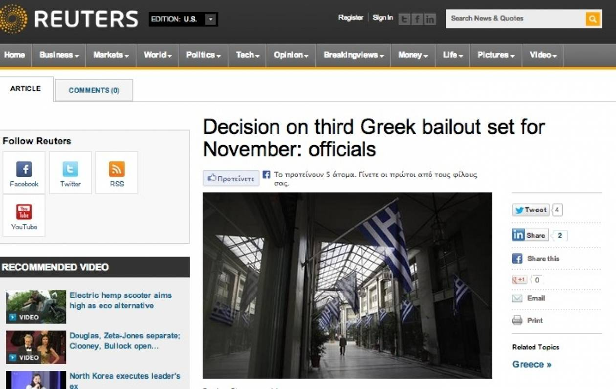 Reuters: Νοέμβριο οι αποφάσεις για το τρίτο πακέτο προς την Ελλάδα