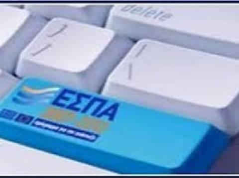 Παράταση σε 2 επιχειρησιακά προγράμματα του ΕΣΠΑ
