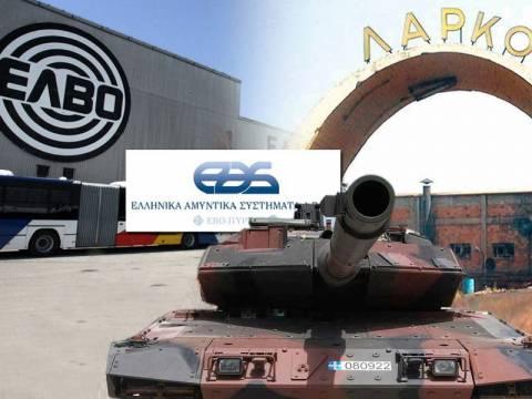 Διατήρηση μόνο του αμυντικού τομέα για ΕΑΣ-ΕΛΒΟ-Ιδιωτικοποίηση ΛΑΡΚΟ