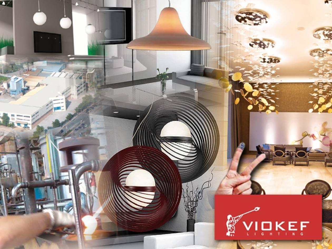 Viokef: Η ελληνική εταιρεία που φωτίζει όλο τον κόσμο