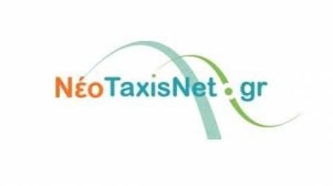 Αποκαταστάθηκε το πρόβλημα με τα στοιχεία πληρωμών στο Taxisnet