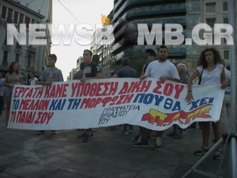 Σε εξέλιξη συλλαλητήριο του ΠΑΜΕ για την Παιδεία (Pics+video)