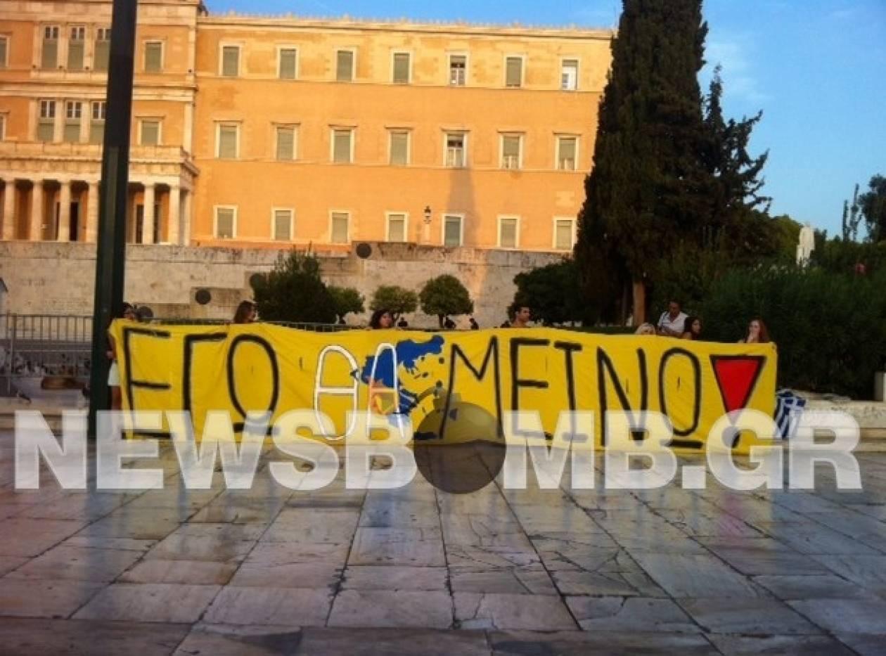 Το πανό των φοιτητών μπροστά στη Βουλή (pics)