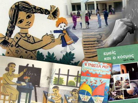 Οι σχολικές μας αναμνήσεις μέσα από φωτογραφίες!