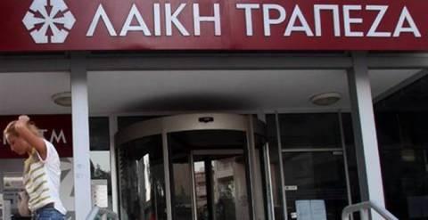 Αναβλήθηκε η δίκη για τα αξιόγραφα της Λαϊκής Τράπεζας