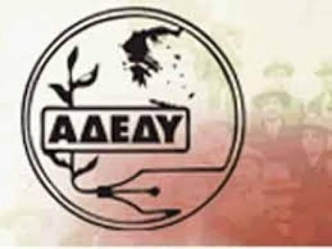 ΑΔΕΔΥ: Ανασυγκρότηση της Εκτελεστικής Επιτροπής