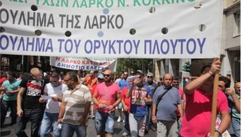 Κλιμακώνουν τις κινητοποιήσεις τους οι εργαζόμενοι στη ΛΑΡΚΟ