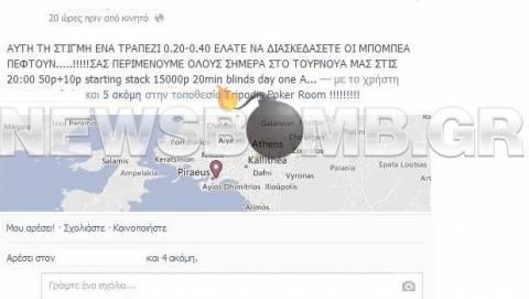 «Καζίνο» στο Κερατσίνι: Προσκαλούσαν κόσμο μέσω του Facebook