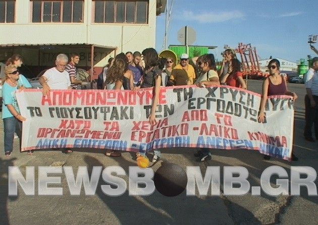 Συγκέντρωση διαμαρτυρίας για την επίθεση σε μέλη του ΚΚΕ (pics)