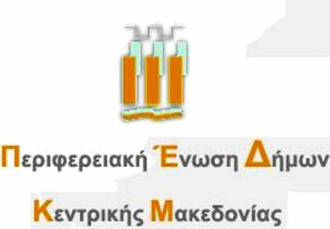 Καταδίκασε απαξιωτικές αναφορές πολιτικών η Ένωση Δήμων Κ. Μακεδονίας
