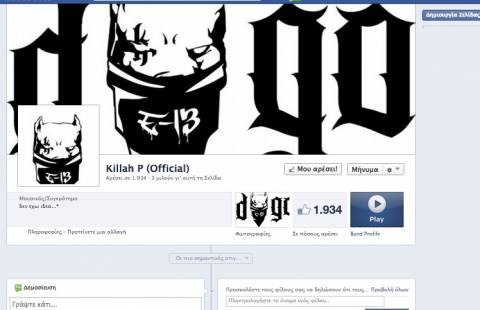 Έγκλημα στο Κερατσίνι: Θλίψη και οργή στο Facebook του Π.Φύσσα