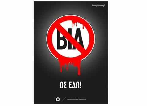 ΟΝΝΕΔ: Η κοινωνία δεν θέλει άλλο αίμα