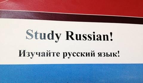 Η Νέα Υόρκη στην πρώτη θέση της εκμάθησης της ρωσικής γλώσσας